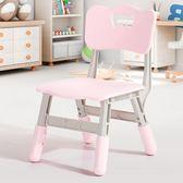 兒童椅子靠背寶寶可升降椅家用防滑塑膠小凳子幼兒園椅子寫字桌椅DF