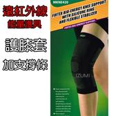 護膝關節 能量護具(內含矽膠) 海伸 FT301