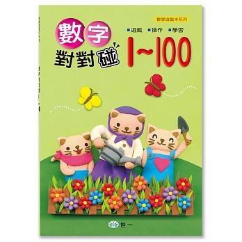 數字對對碰1-100 (B314012)【練習本】