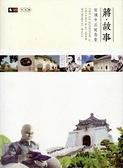 蔣‧故事:閱讀中正紀念堂
