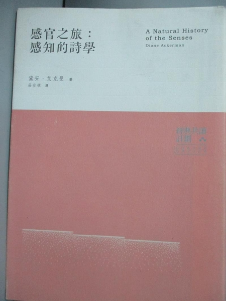 【書寶二手書T4/科學_GOV】感官之旅-感知的詩學_黛安‧艾克曼