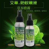 金德恩 台灣製造 艾草草本驅蚊噴霧鋼瓶組(可噴於肌膚) 50+100ml