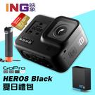 【夏日禮包】含64G+電池+漂浮手把 GoPro HERO8 Black 台閔公司貨 運動攝影機 HERO 8