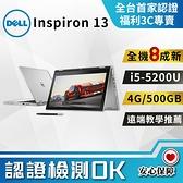 【創宇通訊│中古筆電】滿4千贈耳機 簡易繪畫筆記推薦 Dell Inspiron 13 4G+500GB 13.3吋筆電 開發票