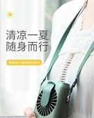 隨身掛脖電風扇懶人小型大風力學生可攜式掛腰迷你靜音usb可充電掛腰掛頸掛脖子風扇多功能