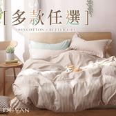 100%精梳棉雙人加大床包被套四件組-多款任選 台灣製 200織