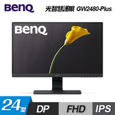 【BenQ 明基】GW2480 PLUS 24型 IPS LED光智慧護眼螢幕 【贈飲料杯套】