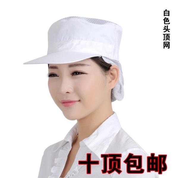 限時優惠 透氣工作帽鴨舌帽包頭發網帽網格帽工廠車間帽子防塵透氣帽