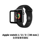 Apple Watch 3D曲面全膠滿版 【全型號皆有現貨】 螢幕保護貼 玻璃貼 保護貼 鋼化玻璃膜