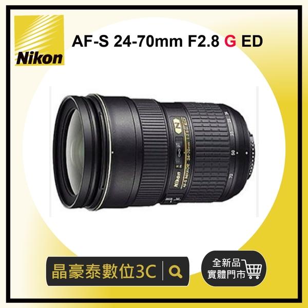 尼康 NIKON AF-S 24-70mm F2.8 G ED (公司貨) 晶豪泰 實體店面 台南高雄