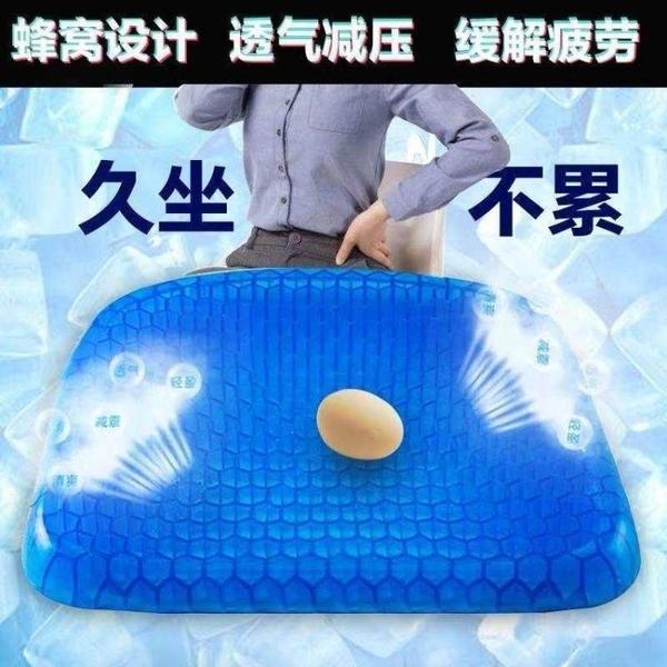 雞蛋坐墊蜂窩凝膠汽車座墊椅子透氣冰墊軟墊辦公室涼墊四季通用 潮流衣舍