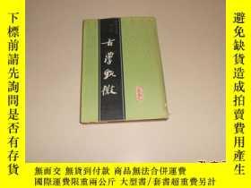 二手書博民逛書店罕見古學甄微24180 蒙文通 巴蜀書社 出版1987