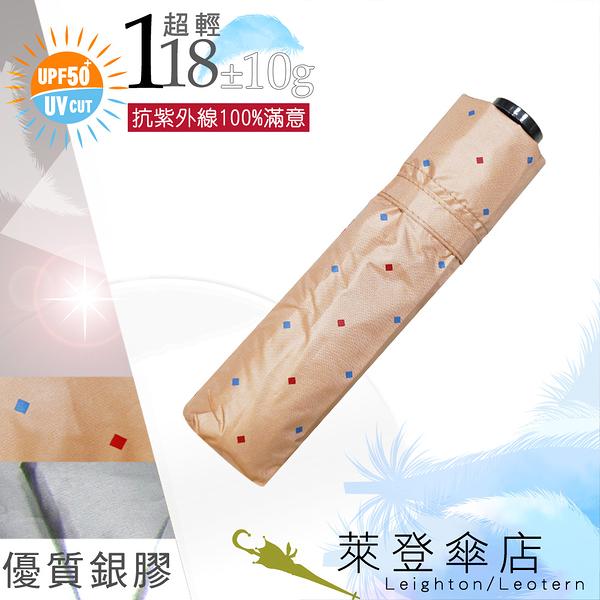 雨傘 陽傘 萊登傘 118克超輕傘 抗UV 易攜 超輕傘 碳纖維 日式傘型 Leighton 菱型點 (粉橘)