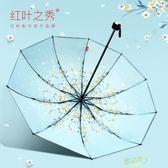 雨傘大號女折疊雙人小清新超大傘晴雨兩用防曬防紫外線太陽傘