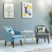 北歐懶人沙發椅子陽臺休閒椅客廳小戶型臥室單人迷你小沙發網紅款LX 芊墨左岸