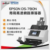 【現貨】EPSON DS-780N高速文件無線掃描器