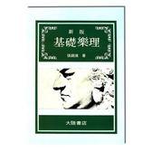 【小麥老師 樂器館】新版 基礎樂理【E156】