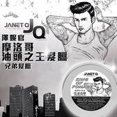 JANET Q 澤妮官 摩洛哥油頭之王髮臘 60mL 兄弟髮臘 ◆86小舖◆