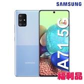 【福利品】【送空壓殼+滿版玻璃保貼(已貼螢幕)-內附保護套】SAMSUNG Galaxy A71 5G 8G/128G