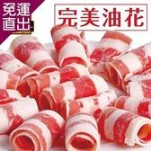 勝崎生鮮 美國CAB安格斯雪花牛培肉片4盒 (200公克±10%/1盒)【免運直出】