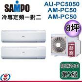 【信源】8+8坪 SAMPO聲寶 冷專定頻一對二冷氣 AU-PC5050+AM-PC50x2 含標準安裝