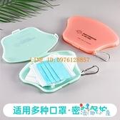 2個裝N95口罩收納盒子便攜式隨身收納夾兒童暫存放袋【奇趣小屋】