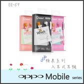 ☆糖果系列 EE-59 入耳式耳機麥克風/OPPO Find 7/Find 7a/Yoyo R2001/F1