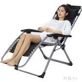 舒休寶躺椅折疊椅辦公室午休椅靠椅睡椅便攜椅子家用老人椅乘涼椅WL397【科炫3C】