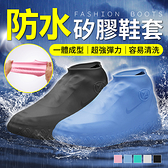 【G2803】《護鞋神器!防水耐磨》矽膠防水鞋套 防水雨鞋套 防水鞋套 防雨鞋套 防滑鞋套