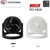 IRIS OHYAMA PCF-HE18 HE18 循環扇 環扇 電風扇 電扇 風扇 原廠公司貨