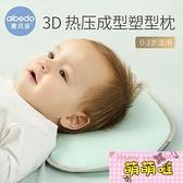 定型枕防偏頭枕頭透氣糾正頭型矯正偏頭0-1歲新生兒寶寶秋季【萌萌噠】