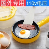 110V蒸蛋器煎蛋器家用小型插電煎鍋迷你早餐機多功能不黏鍋小煎鍋 雙十一全館免運