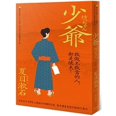 少爺:獨家收錄【心之王者】,夏目漱石作品精華箴言集