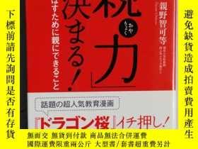 二手書博民逛書店日文原版罕見[親力]で決まる! 子供を伸ばすために親にできること