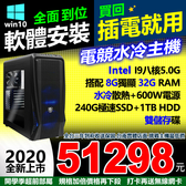 【51298元】全新電競頂級I9-9900K搭水冷32G RAM獨顯8G+雙硬碟含WIN10主機可刷分期打卡再送無線網卡