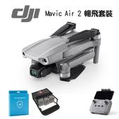 (分期零利率) 3C LiFe大疆 DJI MAVIC AIR 2 摺疊航拍機 暢飛套裝版 + DJI Care保險配件組 (公司貨)
