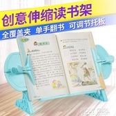 學生用單手翻書夾書架看書架兒童多功能讀書架寫字書本閱讀架書托 POLY GIRL