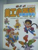 【書寶二手書T4/少年童書_XGS】美工小百科-紙雕故事篇_禹宙創意工作室