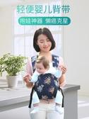 初生嬰兒簡易背帶外出前抱式抱娃神器新生寶寶背巾四季通用0-3歲