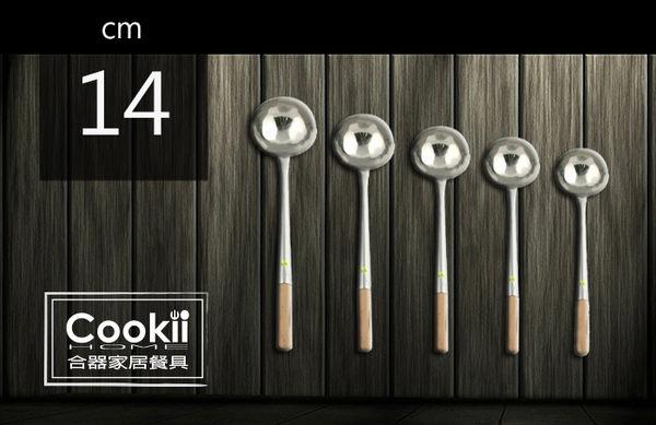 【Cookii Home.合器】專業料理餐廳廚房2號手打料理杓.19Ci0242-1【2號手打料理杓】14cm