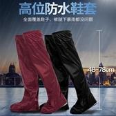 防水鞋套過膝雨鞋套高筒加長加厚騎行防沙防水長筒摩托車雨天防滑雨靴男女雙十二