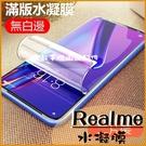 高清水凝膜(2入)| Realme 5 Realme 6i Realme C3 水凝膜 滿版高清 保護貼 紫光版 手機螢幕貼 軟膜