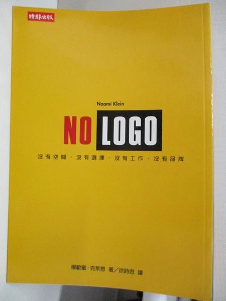 【書寶二手書T8/財經企管_C9M】No Logo_徐詩思, Naomi Klein
