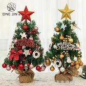 圣誕樹家用套餐60cm厘米1.2/1.5米桌面擺件飾品 迷你小仿真樹裝飾 卡布奇諾