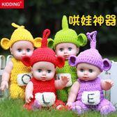 仿真眨眼嬰兒全軟膠寶寶矽膠會說話的睡眠洋娃娃智能兒童女孩玩具 韓菲兒