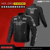 [安信騎士]  BENKIA HDF-JS93 黑灰 春夏 防摔衣 七件式護具 騎士服 車衣 JS93