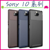 Sony 10 / 10 Plus 甲殼蟲背蓋 矽膠手機殼 類碳纖維保護殼 全包邊手機套 防指紋保護套 TPU軟殼