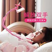 懶人支架 懶人支架床頭手機夾床上掛脖支架多功能玩夾子【小天使】
