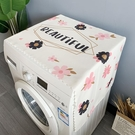 家居防塵罩 滾筒洗衣機防塵罩家用耐臟雙開冰箱頂蓋布微波爐烤箱三面透氣蓋巾