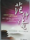 【書寶二手書T4/傳記_JIZ】范仲淹:一個政治家、行政院長、企業CEO的典範_師晟.鄧民